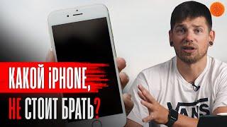 Какой iPhone купить, а какой НЕ покупать в 2019?