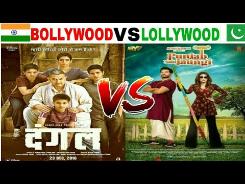 BOLLYWOOD VS LOLLYWOOD | INDIAN FILM INDUSTRY VS PAKISTANI FILM INDUSTRY