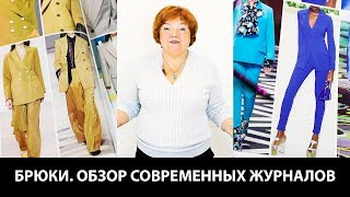 видео Модели брюк