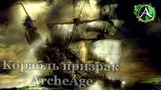 ArcheAge - Корабль-призрак [Гайд]