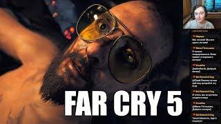 FAR CRY 5 #1 (Стрим #55) Я ТОЖЕ, ПРОСТИТЕ =-)