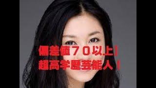 【偏差値70以上】超高学歴芸能人!出身大学・偏差値ランキング・・ 東...