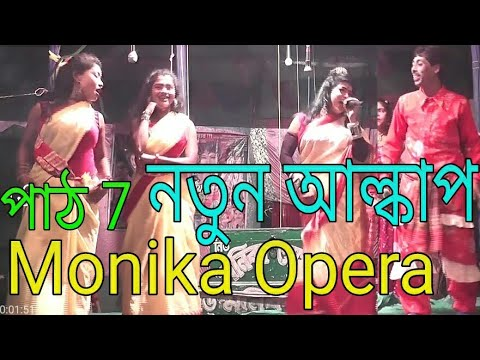 New Alkap Monika Opera (part 7) Panchoros | bangla comedy | new gajon | siraj comedy