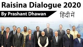 Raisina Dialogue 2020 रायसीना डायलाग में क्या हुआ Current Affairs 2020