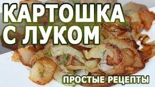 Рецепты блюд. Жаренная картошка с луком простой рецепт
