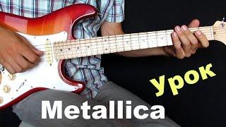 Уроки гитары для начинающих Простой перебор на гитаре Metallica