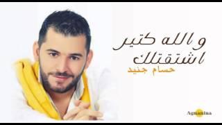 تحميل اغنية والله كتير اشتقتلك حسام جنيد