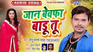 बेवफा लड़की से प्यार मत करना - जान बेवफा बाड़ू तू - #Sonu Sargam Yadav का सबसे हिट ( SAD SONG )2020