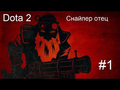 видео: dota 2 -