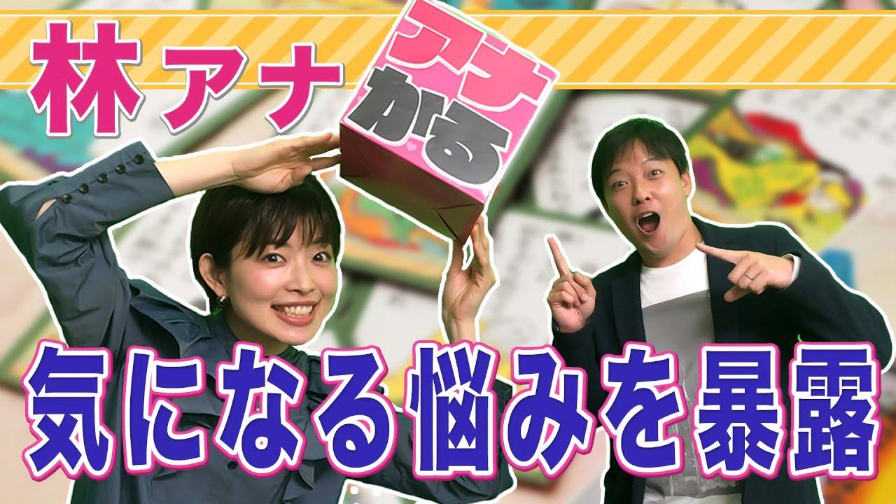 【林マオ×立田恭三】 林アナが先輩アナのぶっちゃけトーク炸裂!