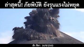 ล่าสุดนี้ ! ภัยพิบัติ ยังรุนแรงไม่หยุด /เป็นข่าวดังข่าวใหญ่วันนี้ 16/8/2563