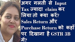 Excess ITC reversal , how to show Sales Return/debit note and Purchase Return/credit note in GSTR3B
