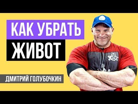 Дмитрий Голубочкин: Как убрать живот? Помогает ли упражнение вакуум? Планка, питание.