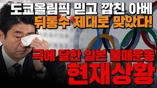 [경제] 도쿄올림픽 믿고 깝친아베 뒤통수 제대로 맞았다! 극에 달한 일본불매운동 일본현지 반응!!