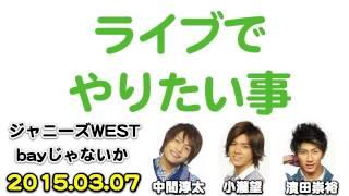 ジャニーズWESTのコンサートツアーが、5月から始まります。 中間淳太く...