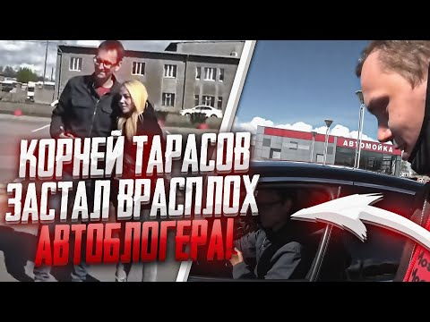 КОРНЕЙ ТАРАСОВ ШОКИРОВАЛ АКАДЕМИКА! / ЗАСТАЛ  ВРАСПЛОХ АВТОБЛОГЕРА