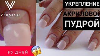 Укрепление ногтей акриловой пудрой 90 дней без маникюра что творит клиент с ногтями
