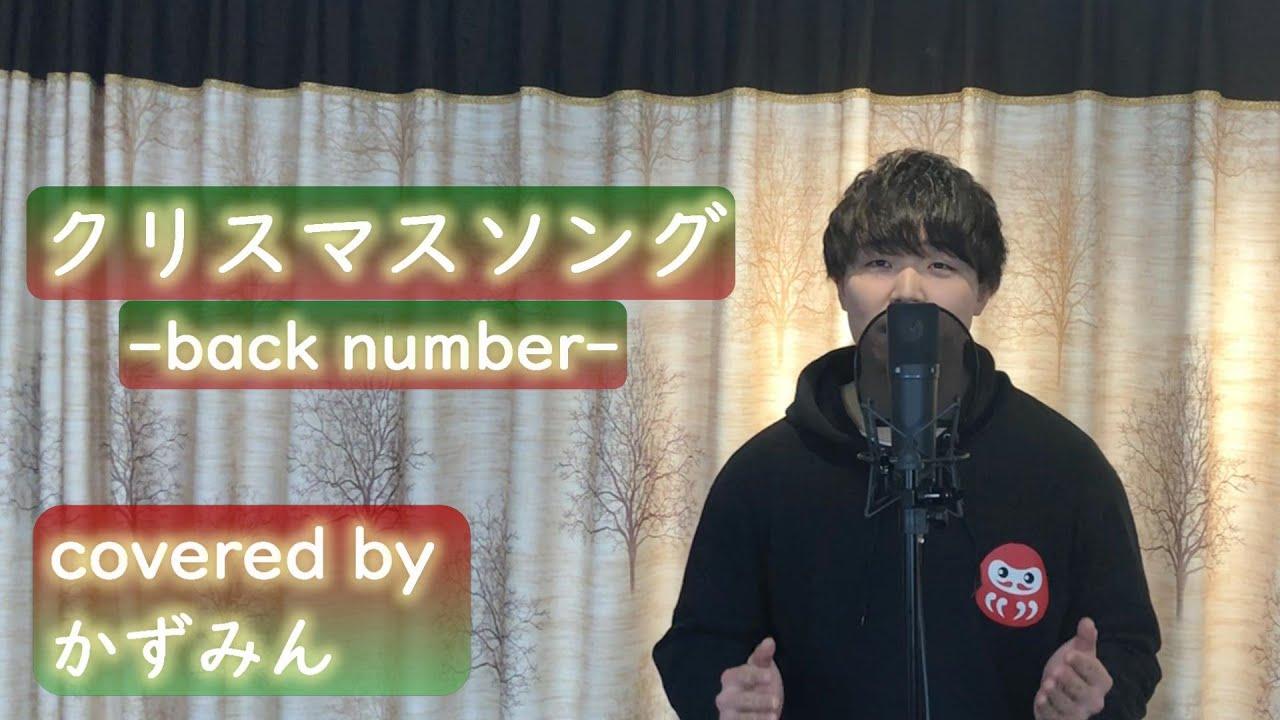 クリスマスソング / back number フルカバー coovered by かずみん【だるま男が歌ってみた】