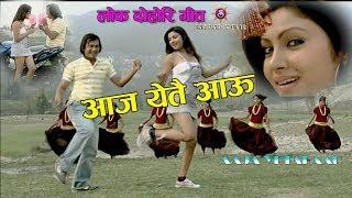 New Nepali Lok dohori Song | Aaja Yetai Aau| Khuman | Jeeven | FT: Sonia Kc/ Binod Shrestha