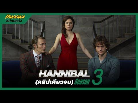 สปอยซีรีส์ Hannibal Season3 EP1-13 (คลิปเดียวจบ) ฮันนิบาลกินเนื้อคน