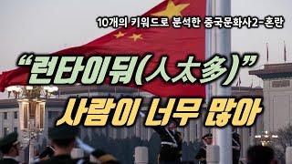 중국문화사2 : 대약진운동과 문화대혁명, 천안문사태 -…