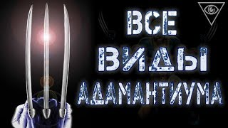 АДАМАНТИУМ (Адамантий \ Адамант): все виды адамантиума. Когти Росомахи \ Концепции. Marvel Comics