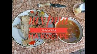 Шурпа узбекская
