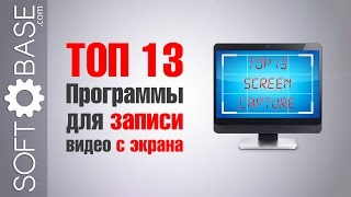 ТОП-13. Программы для записи (снятия) видео с экрана