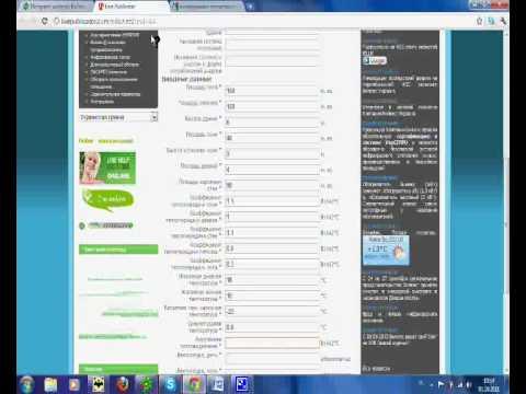 Строительный калькулятор – онлайн расчет материалов, бесплатно