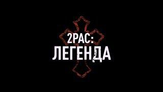 2pac: Легенда - трейлер