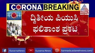 Karnataka 2nd PUC Result 2020 Declared