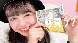 【検証】中学生モデルに1000円渡したらコンビニで何買ってくる?【ファミリーマート】
