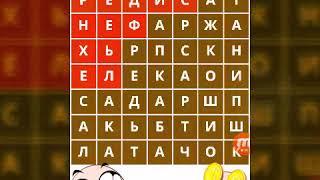 Найди Слова (Ответы) Овощи 7