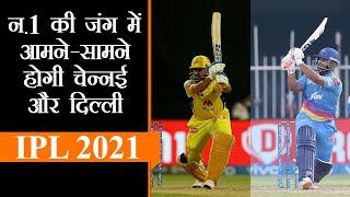 IPL Updates 2021। अब आएगा IPL का असली मजा, Top-4 में पहुंची ये टीमें | Live Score DCvsCSK