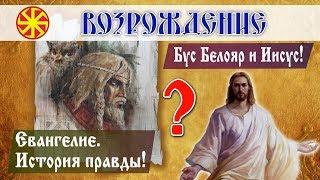 Бус Белояр и Иисус! Евангелие.  История правды!   Bus Beloyar and Jesus! Gospel  The truth story!