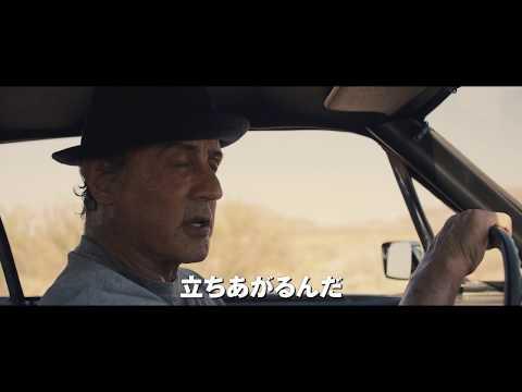 映画クリード 炎の宿敵TVCM15秒男泣き編HD2019年1月11日金公開
