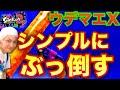 【スプラトゥーン2】ヤグラを征するのはローラー!?ブラスターをやっつけろ!【ウデマエXプレイ】
