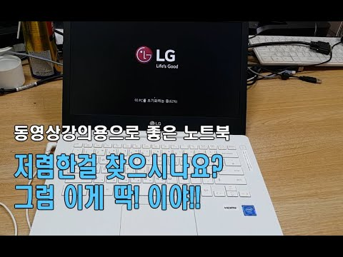 LG전자 울트라PC 14U390-EE1TK, 동영상강의용으로 좋은 14인치 저렴한 노트북을 소개합니다.