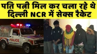 Sex Racket Busted In Noida Police देखे Video | Sex Racket Busted In Noida