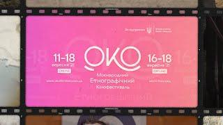 ОКО - International Ethnographic Film Festival 2021