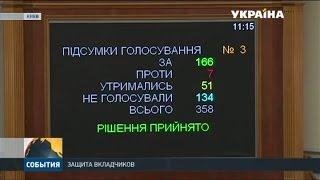 Верховная Рада приняла закон о защите обманутых вкладчиков