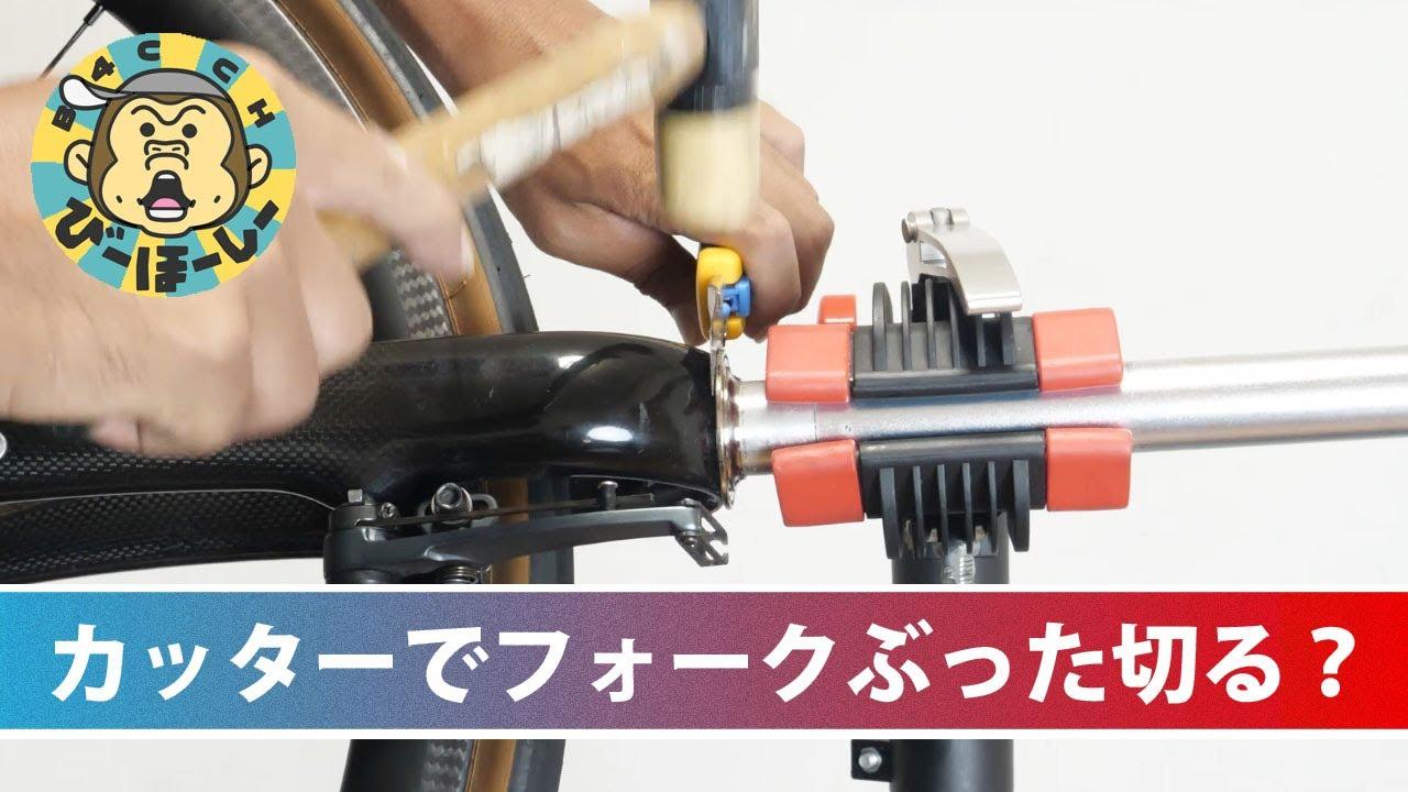 クロスバイクのヘッドパーツ交換 下玉押しに不具合?フォークのガタともっさり解消する方法