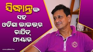 Rapid fire with Ollywood Evergreen Actor Siddhant Mohapatra | Exclusive