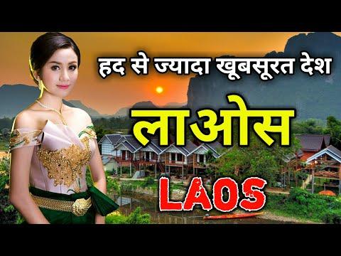 लाओस के इस वीडियो को एक बार जरूर देखें // Amazing Facts About Laos in Hindi
