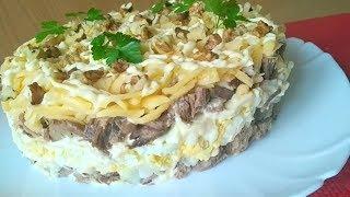 Салат Мужской Каприз,Шикарный Мясной салат на праздник