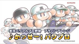 パワプロ楽曲で高校野球を応援しよう!「かっせー!パワプロ」 thumbnail
