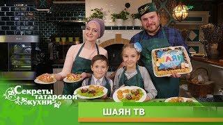 Детские блюда от детского канала ШАЯН ТВ