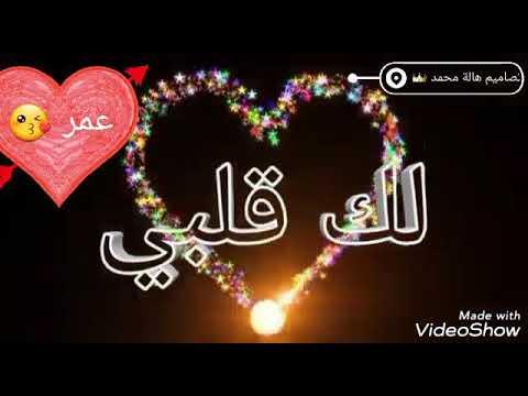 أحلى اغنيه ع اسم عمر Youtube