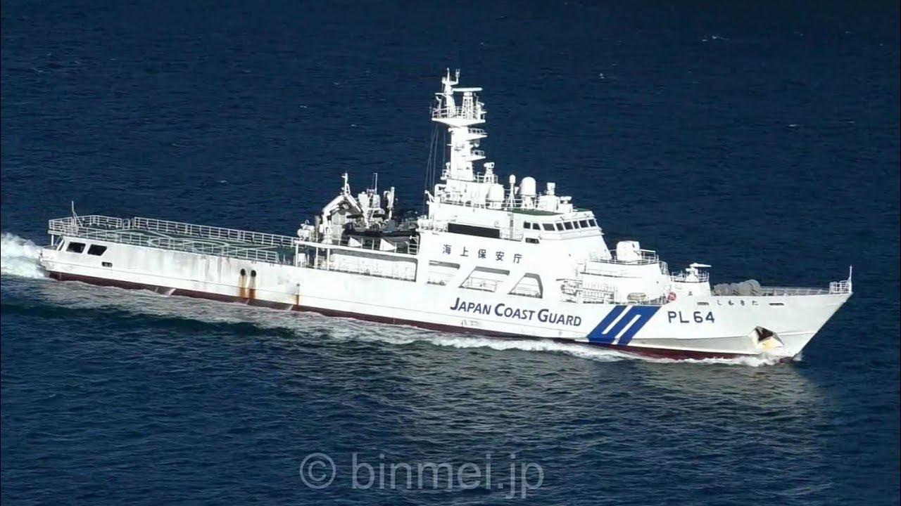 海上保安庁 巡視船しもきた PL64...