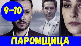 ПАРОМЩИЦА 9 СЕРИЯ (сериал, 2020) Россия 1 Анонс и Дата выхода